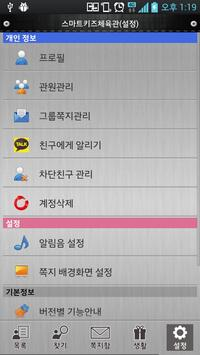 라온태권도 apk screenshot