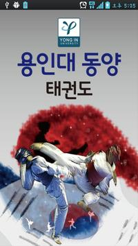 주안동용인대동양태권도 poster