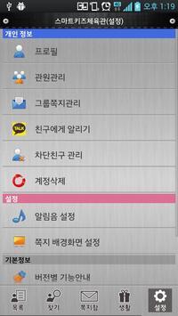 연세우리들태권도 apk screenshot