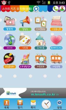 아해뜰어린이집 apk screenshot