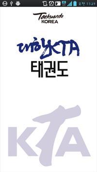 대한KTA태권도 poster