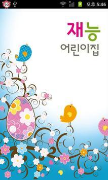 재능어린이집 poster