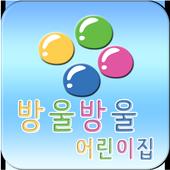 방울방울어린이집 icon