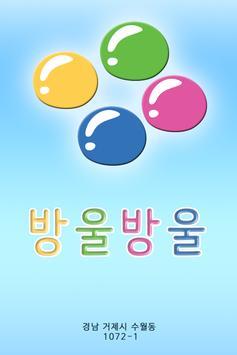 방울방울어린이집 poster