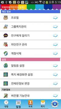 방울방울어린이집 apk screenshot