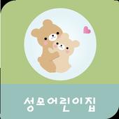 성모어린이집 icon