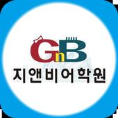 GnB어학원(태일캠퍼스) icon