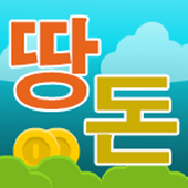땅파봐라 돈나오나 icon