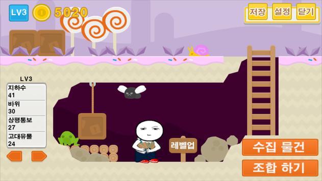 땅파봐라 돈나오나 apk screenshot