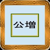 公休増公 icon