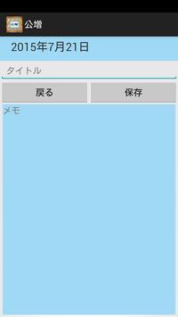 公休増公 apk screenshot