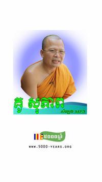 គូសុភាព poster