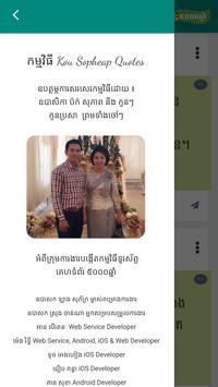 Kou Sopheap Quotes screenshot 3