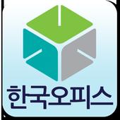 한국오피스 icon