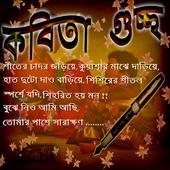 Kobita Guccha - Lovely Poems icon