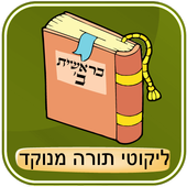 Likutei Torah dotted - Bereshit B icon