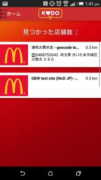 McDonald's KODO poster