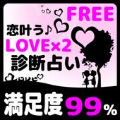 ラブ恋が叶う!かなり当たる無料恋愛占い icon