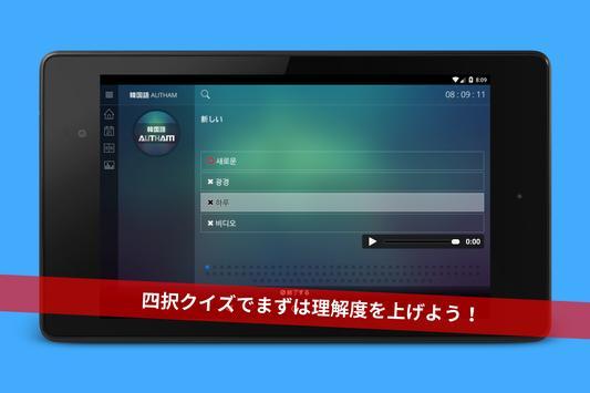 無料韓国語学習アプリの決定版!韓国語AUTHAM apk screenshot