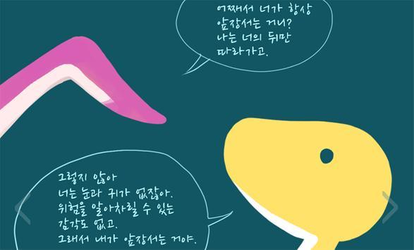 탈무드동화-머리와 꼬리 poster