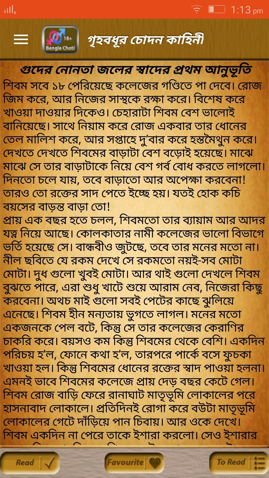 Bangla Choti bangla choti for android - apk download