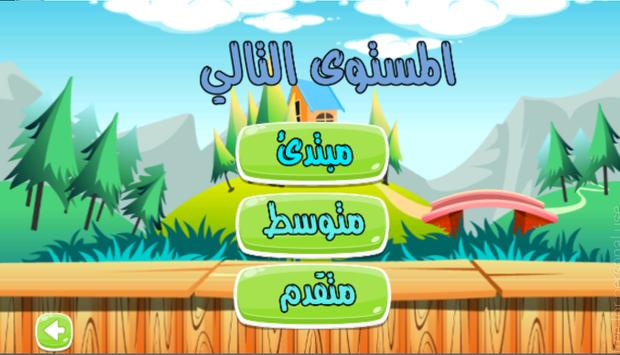 لعبة المحقق الذكي apk screenshot