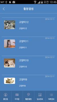 전자이력시스템 apk screenshot