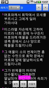 Bible for Android apk screenshot