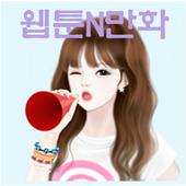 Free Comics in Korean icon