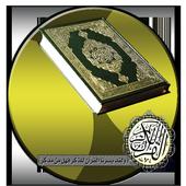 قرآن كاملا بدون انترنت العجمي icon