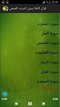 قرآن كاملا بدون انترنت العجمي apk screenshot