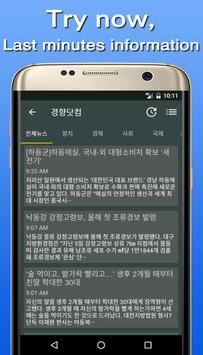 News Korea Online screenshot 2