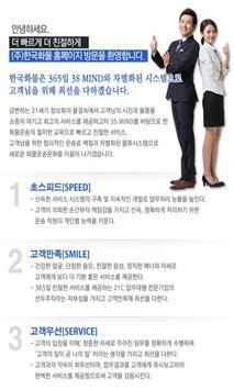 한국화물(다마스라보용달/1톤용달/대형화물/탑차윙바디) poster