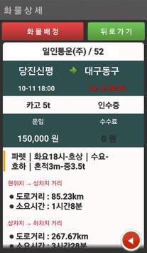 독수리윙카연합 apk screenshot