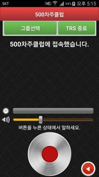 500 CLUB 차주모임 screenshot 3