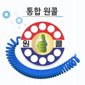 통합원콜 icon