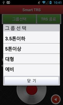 통합원콜 screenshot 4