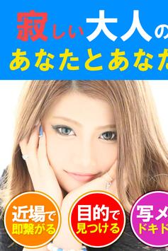 ➢即マンできる○○友達探し🔎人気のid交換掲示板でサクっとGet☆彡 poster