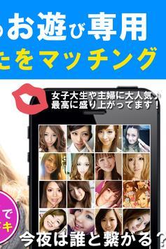 ➢即マンできる○○友達探し🔎人気のid交換掲示板でサクっとGet☆彡 apk screenshot