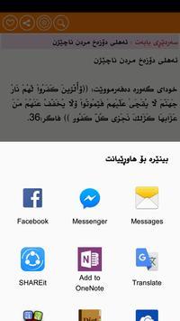 هەستن بەرەو ڕێگای بەهەشت apk screenshot