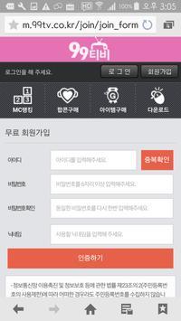 99티비만의 실시간 개인방송을 즐기자 poster