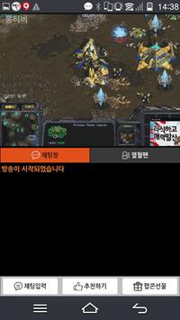 뽕티비 라이브 - 인터넷 개인방송 screenshot 3