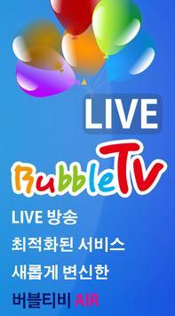버블에어 - BubbleAIR poster