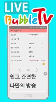 버블에어 - BubbleAIR apk screenshot