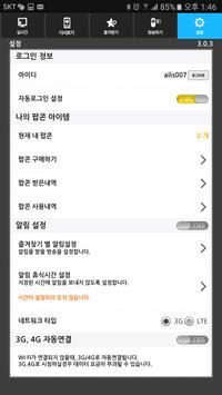 짱티비  - 실시간tv, 개인방송 apk screenshot