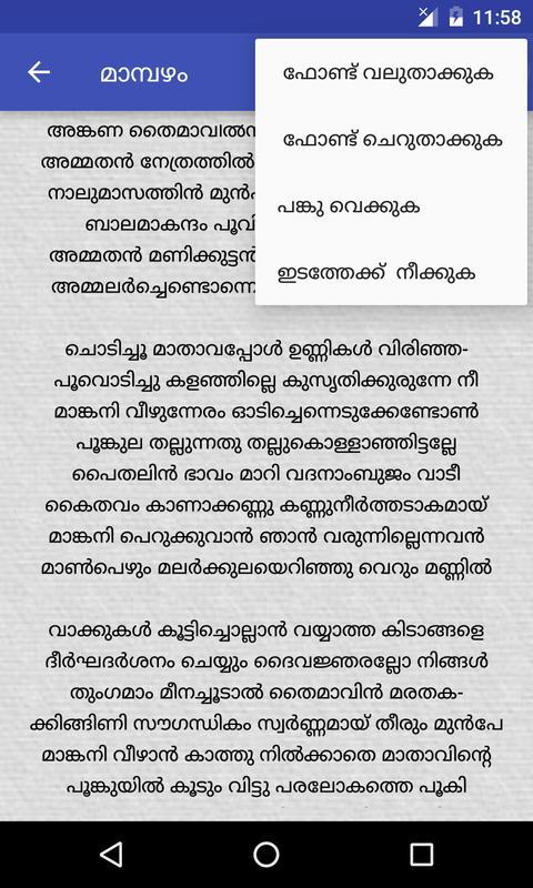 malayalam kavithakal free download pdf