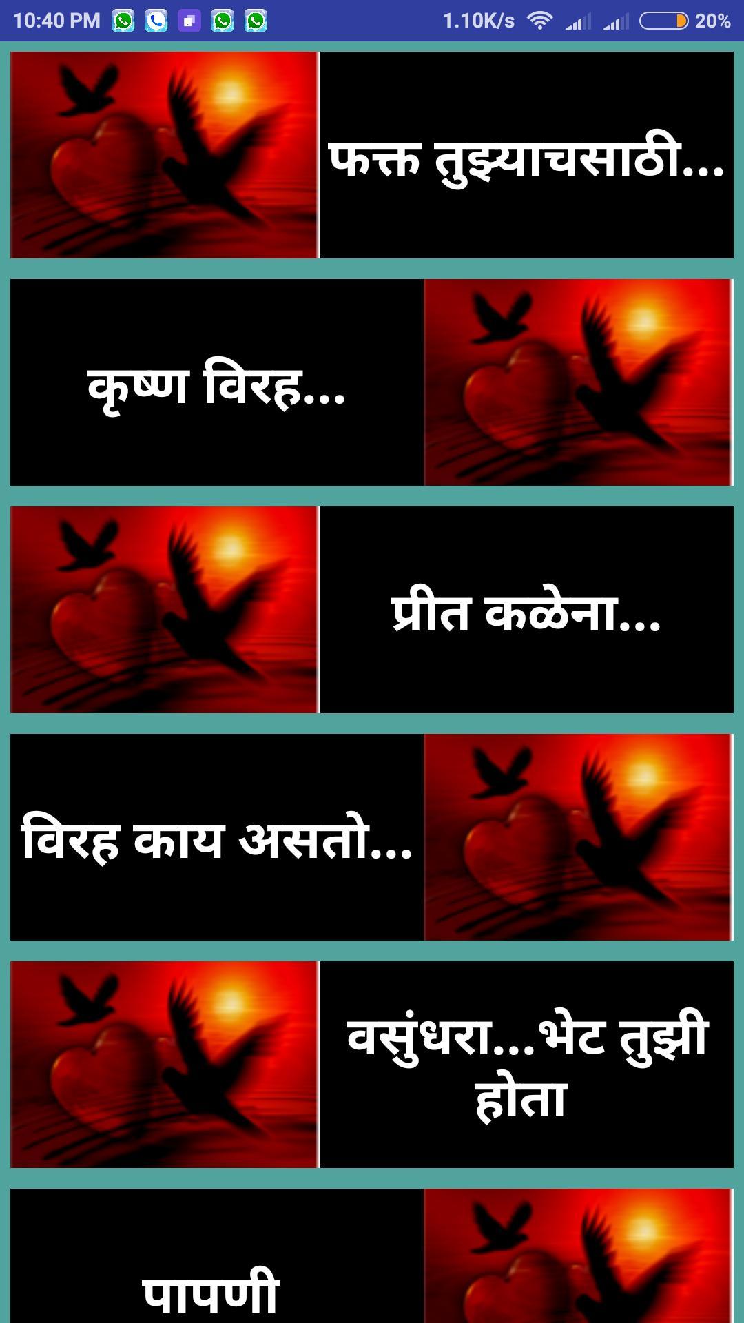 marathi kavita 💖| मराठी कविता for Android - APK