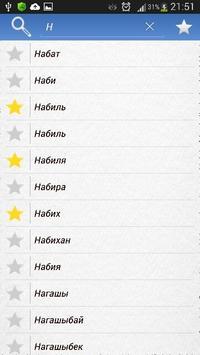 Казахские имена 3400+ имен apk screenshot