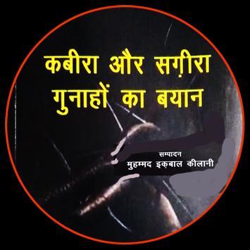 Kabeera aur Sageera Gunah in Hindi / कबीरा गुनाह poster