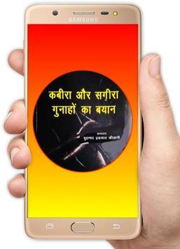 Kabeera aur Sageera Gunah in Hindi / कबीरा गुनाह screenshot 2